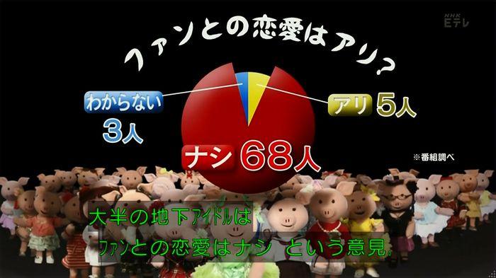 ねほりん 地下アイドル後編のキャプ338