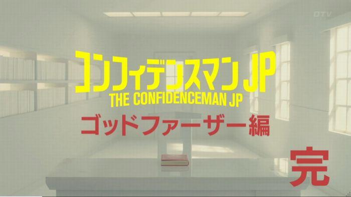 コンフィデンスマンJP 1話のキャプ503