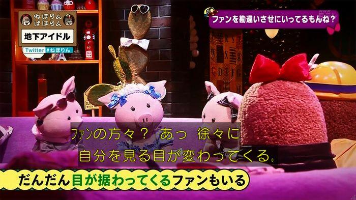 ねほりん 地下アイドル後編のキャプ242
