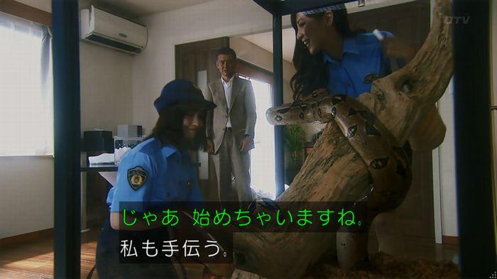 いきもの係 3話のキャプ196