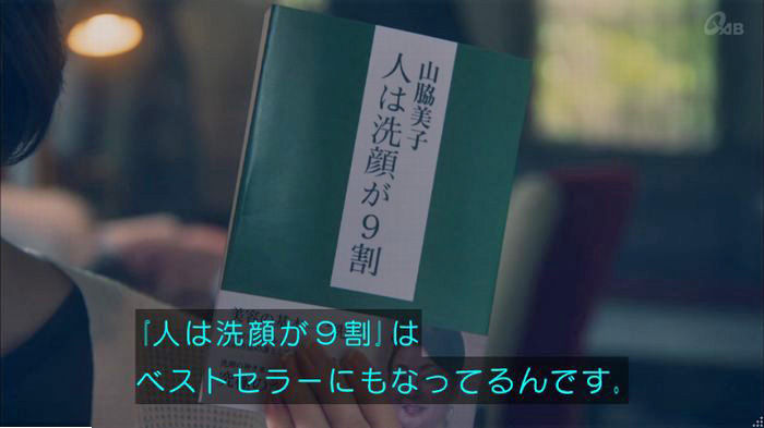家政夫のミタゾノ4話のキャプ48