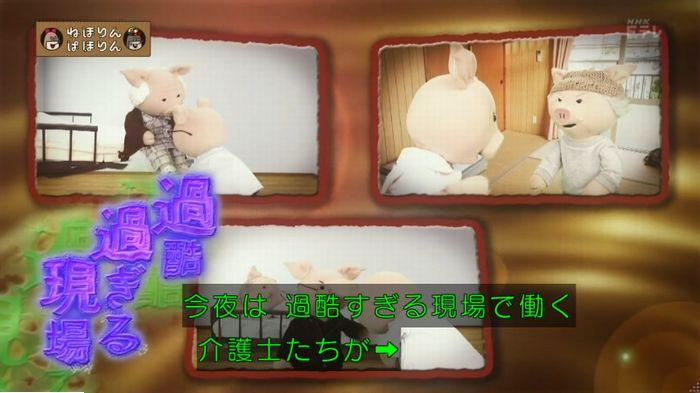 ねほりん介護士のキャプ15