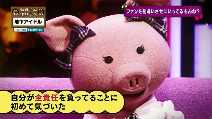 ねほりん 地下アイドル後編のキャプ219