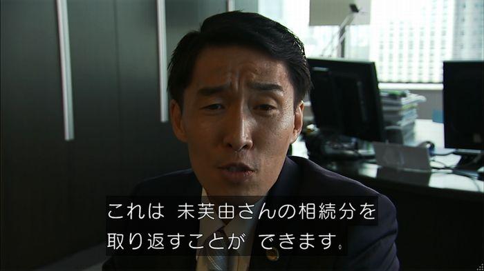 ウツボカズラの夢2話のキャプ514