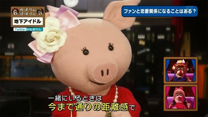 ねほりん 地下アイドル後編のキャプ295