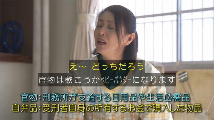 監獄のお姫さま 5話のキャプ289
