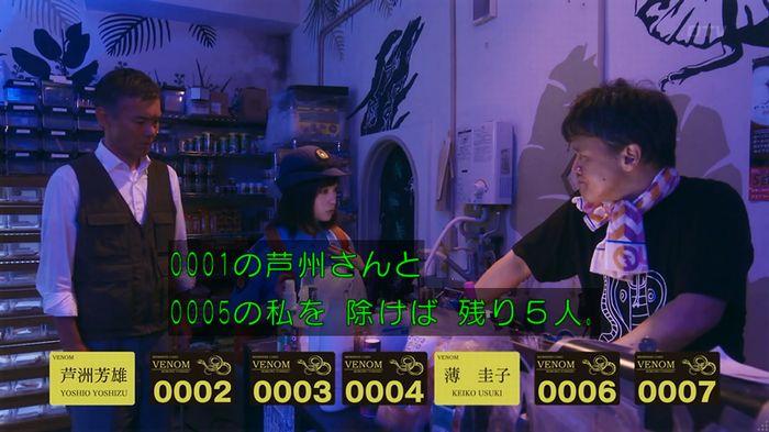 いきもの係 3話のキャプ526