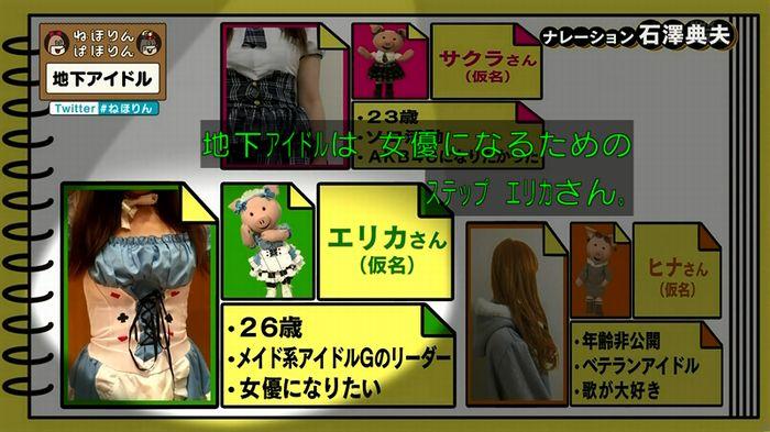 ねほりん 地下アイドル回のキャプ56