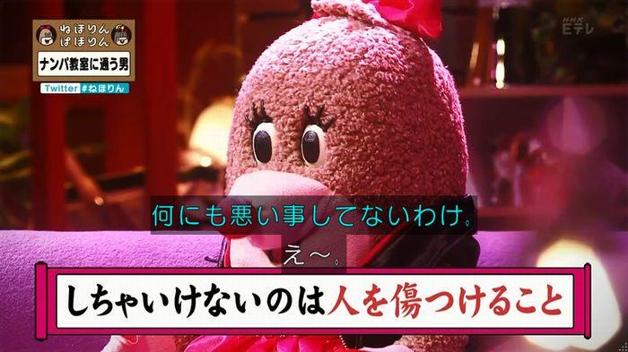 ねほりん ナンパ回のキャプ487