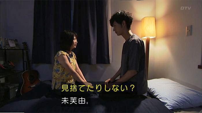 ウツボカズラの夢7話のキャプ548