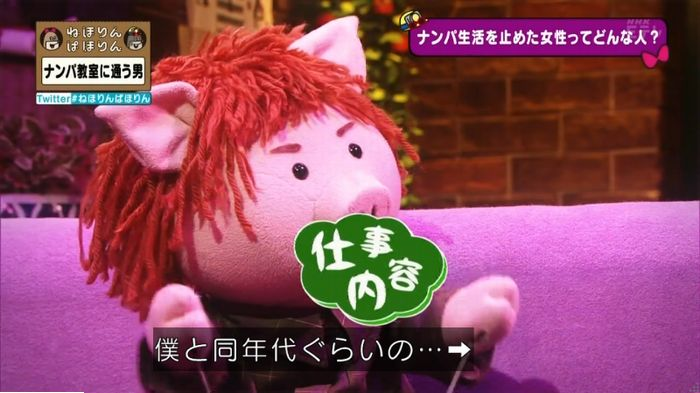 ねほりんぱほりんのキャプ109