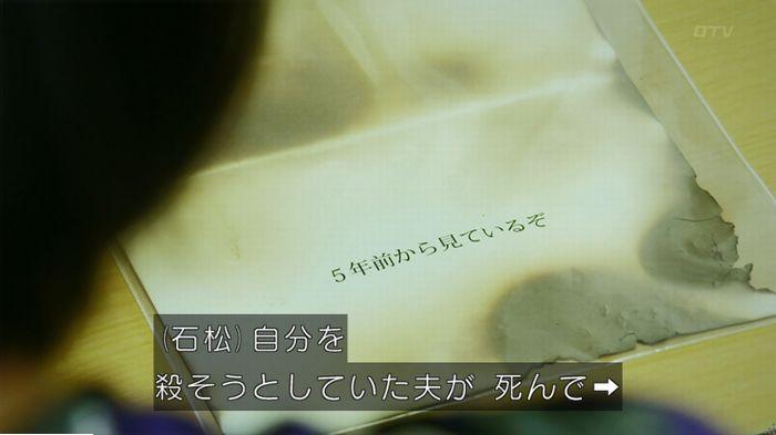 警視庁いきもの係 9話のキャプ654