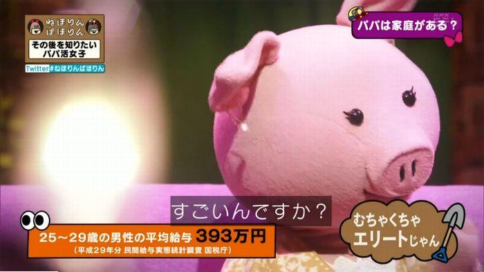 ねほりんぱほりんのキャプ116