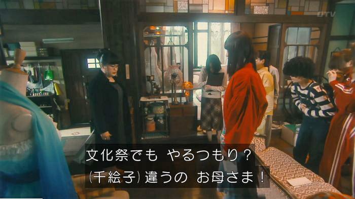 海月姫7話のキャプ104
