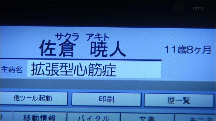 コード・ブルー4話のキャプ151