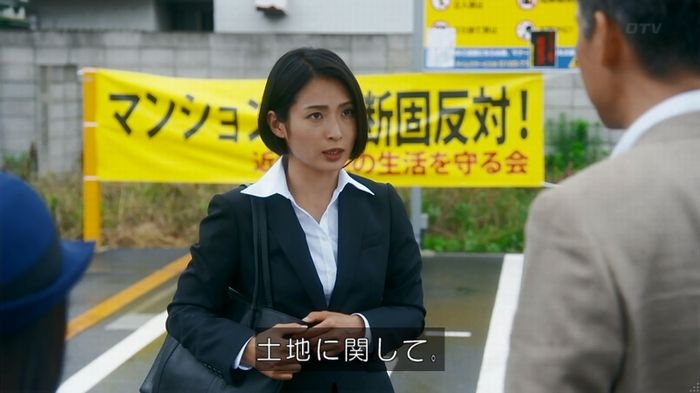 いきもの係 2話のキャプ576