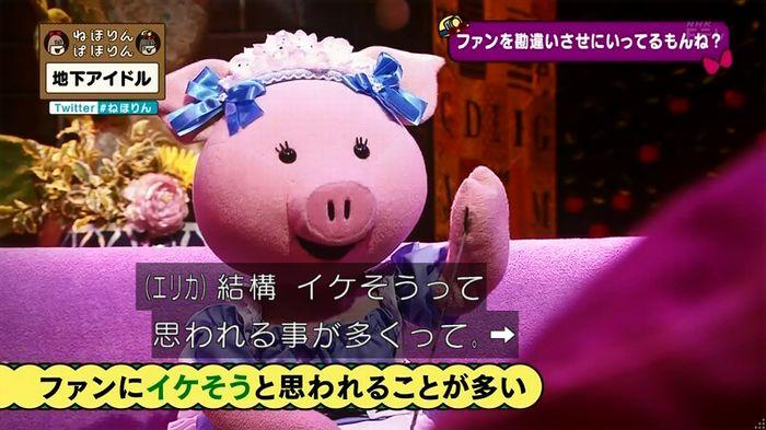 ねほりん 地下アイドル後編のキャプ236