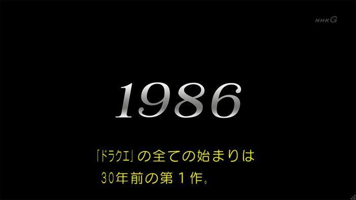 NHKドラクエSPのキャプ11
