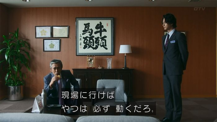 いきもの係 2話のキャプ191