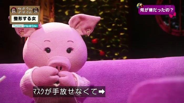 ねほりんぱほりんのキャプ194