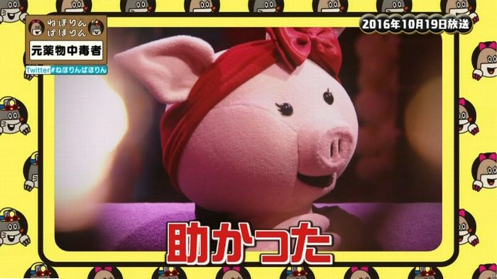 ねほりんぱほりんのキャプ196