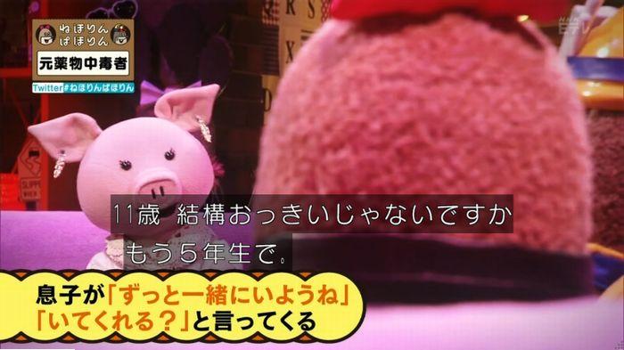 ねほりんぱほりんのキャプ293