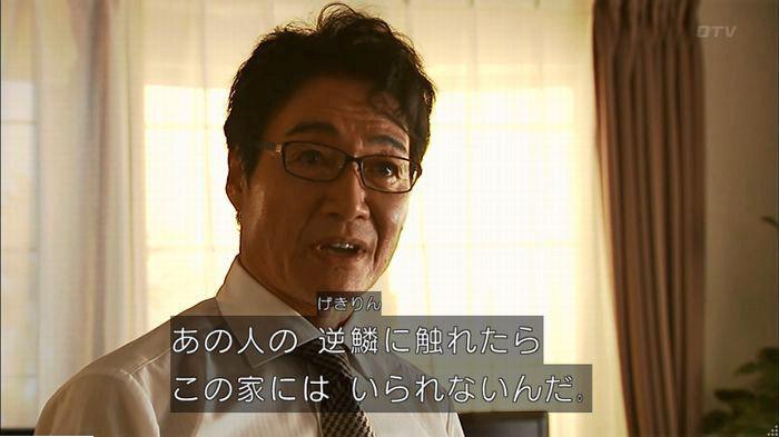 ウツボカズラの夢6話のキャプ566