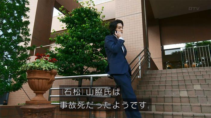 いきもの係 3話のキャプ594
