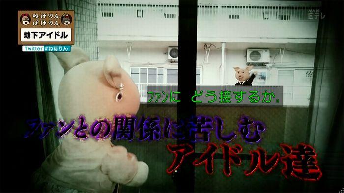 ねほりん 地下アイドル後編のキャプ286