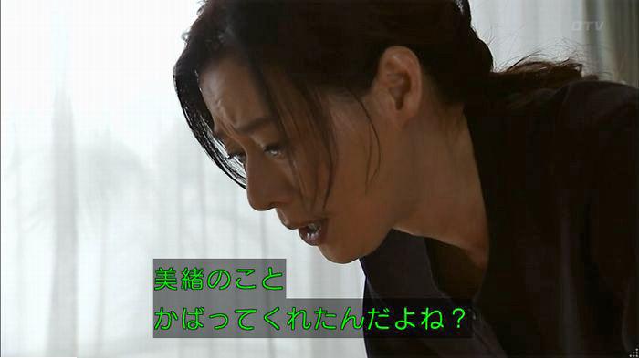 ウツボカズラの夢6話のキャプ307
