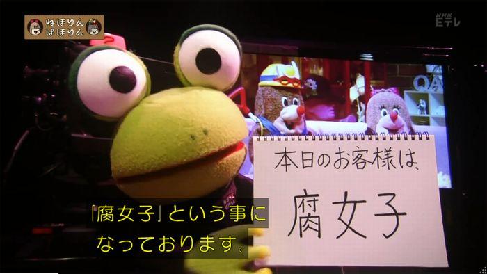 ねほりん腐女子回のキャプ31