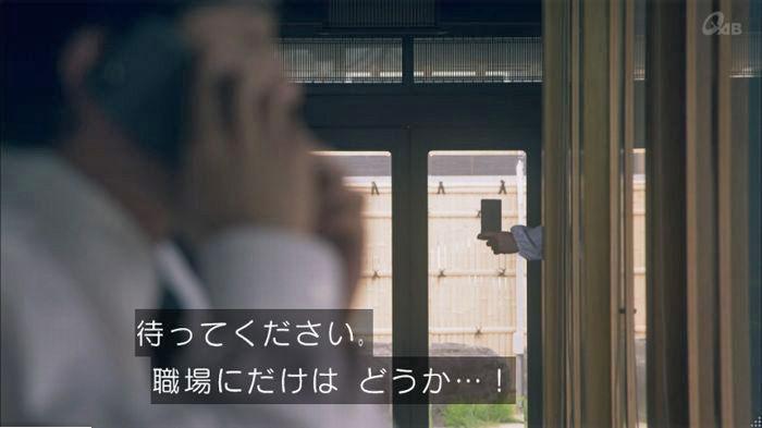 家政夫のミタゾノ4話のキャプ340