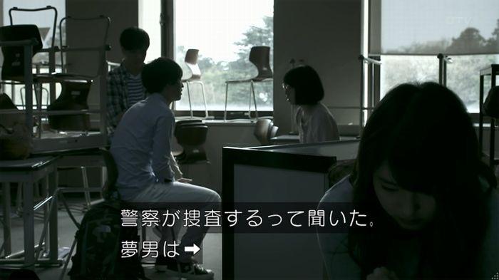 世にも奇妙な物語 夢男のキャプ234