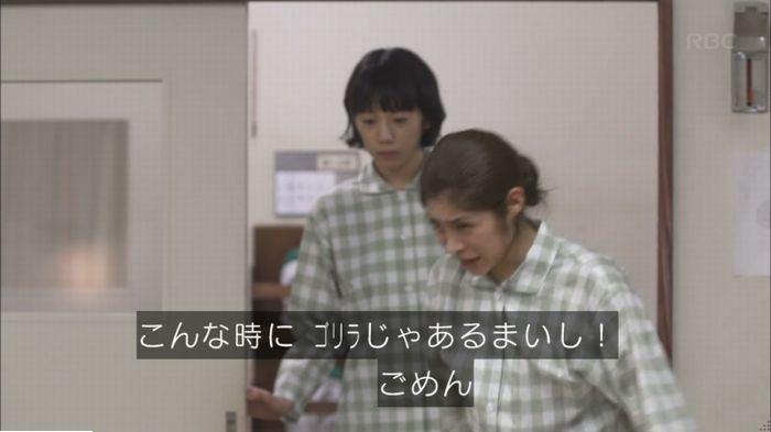 監獄のお姫さま 6話のキャプ143