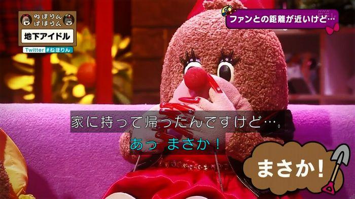 ねほりん 地下アイドル後編のキャプ166