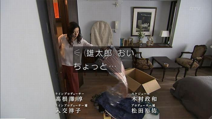 ウツボカズラの夢5話のキャプ662