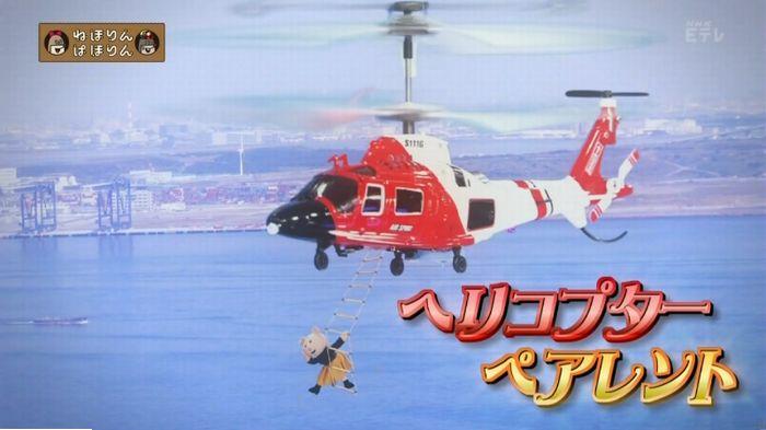 ねほりん ヘリコプターペアレントのキャプ8