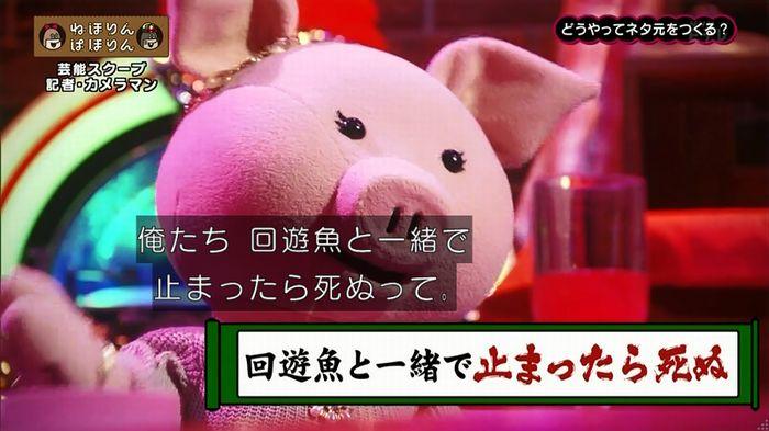 ねほりん 芸能スクープ回のキャプ59