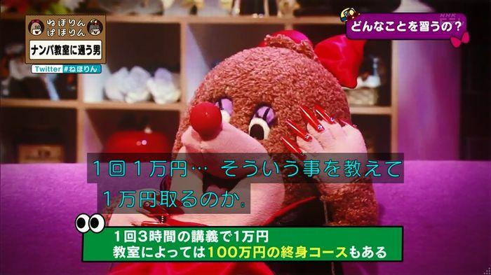 ねほりん ナンパ回のキャプ232