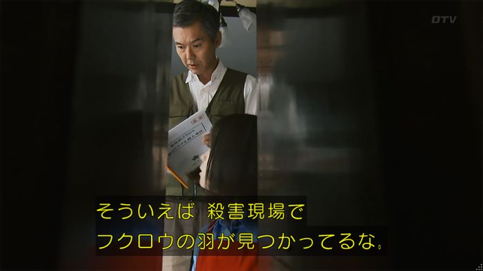 警視庁いきもの係 8話のキャプ279