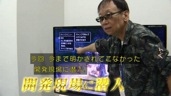 NHKドラクエSPのキャプ5