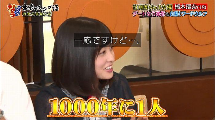 ダウンタウンなう 橋本環奈のキャプ46
