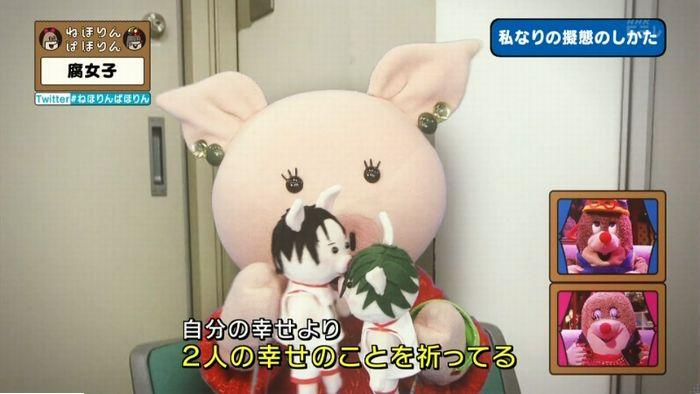 ねほりん腐女子回のキャプ333