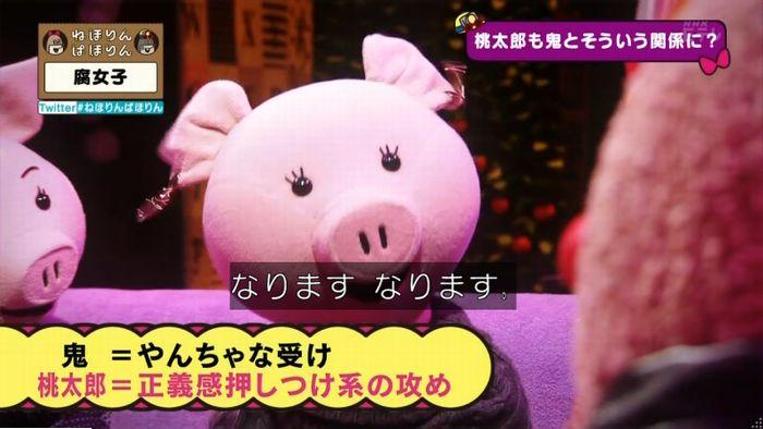 ねほりん腐女子回のキャプ202