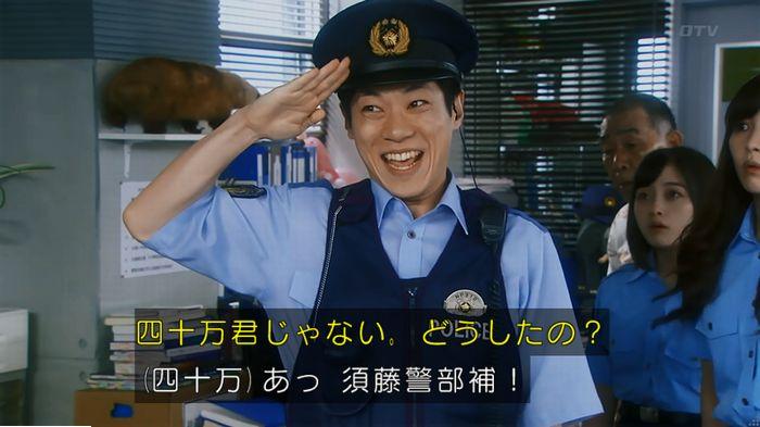 警視庁いきもの係 最終話のキャプ867