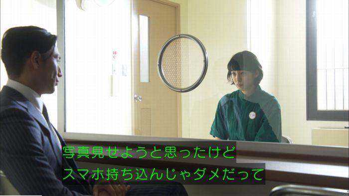 監獄のお姫さま 9話のキャプ149