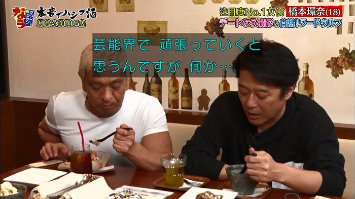 ダウンタウンなう 橋本環奈のキャプ97