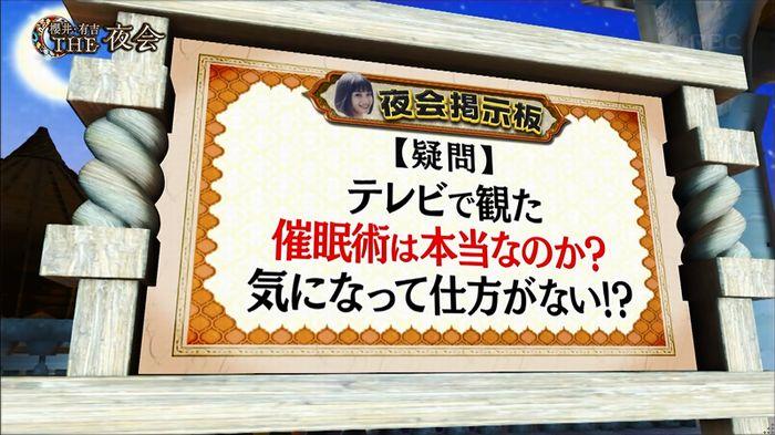 櫻井・有吉THE夜会のキャプ1