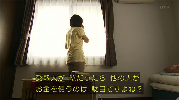 ウツボカズラの夢2話のキャプ346