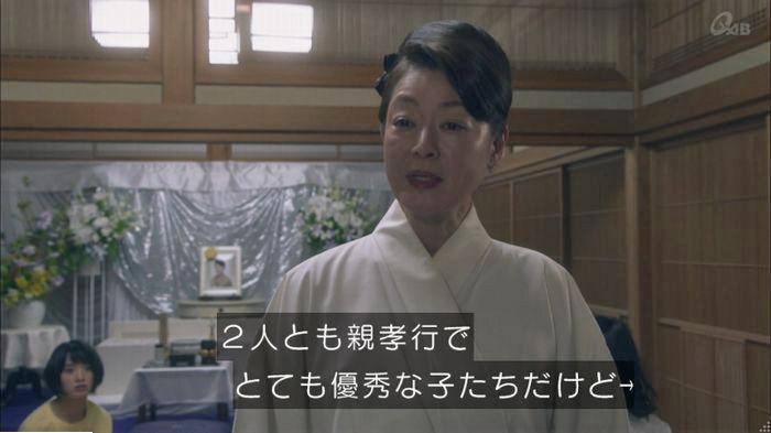 家政夫のミタゾノ4話のキャプ206